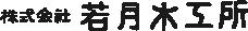 長岡の木工造作工事、木造建具、株式会社若月木工所